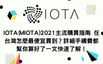 新手買幣 | IOTA(MIOTA)2021主流購買指南 在台灣怎麼最便宜買到?詳細手續費都幫你算好了一文快速了解!
