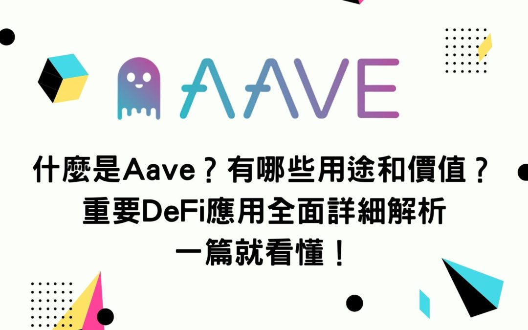 什麼是Aave?有哪些用途和價值?重要DeFi應用全面詳細解析 一篇就看懂!