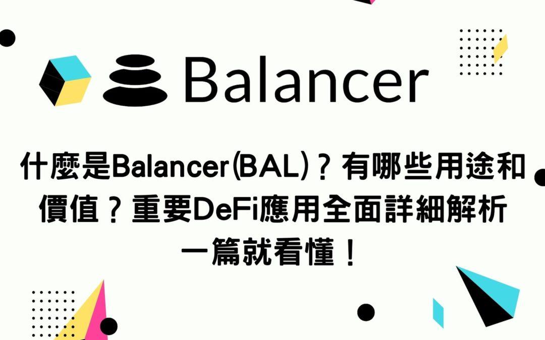 什麼是Balancer(BAL)?有哪些用途和價值?重要DeFi應用全面詳細解析 一篇就看懂!