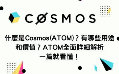 什麼是Cosmos(ATOM)?有哪些用途和價值?ATOM全面詳細解析 一篇就看懂!