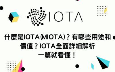 什麼是IOTA(MIOTA)?有哪些用途和價值?IOTA全面詳細解析 一篇就看懂!
