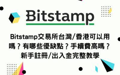 Bitstamp交易所台灣/香港可以用嗎?有哪些優缺點?手續費高嗎?新手註冊/出入金完整教學