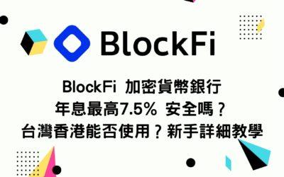 BlockFi 加密貨幣銀行 年息最高7.5% 安全嗎?台灣香港能否使用?新手詳細教學