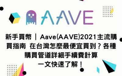 新手買幣 | Aave(AAVE)2021主流購買指南 在台灣怎麼最便宜買到?各種購買管道詳細手續費計算一文快速了解!