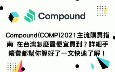 新手買幣 | Compound(COMP)2021主流購買指南 在台灣怎麼最便宜買到?詳細手續費都幫你算好了一文快速了解!