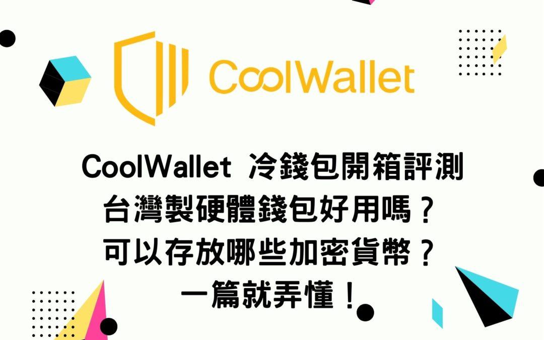 CoolWallet 冷錢包開箱評測 台灣製硬體錢包好用嗎? Pro/S 規格比較 可以存放哪些加密貨幣?一篇就弄懂!