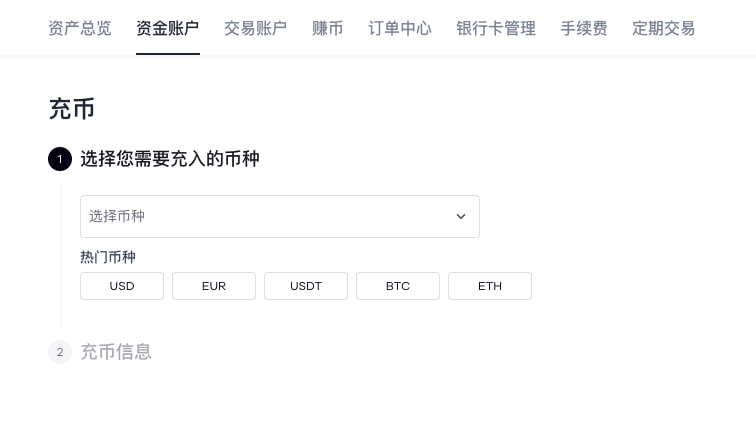 okcoin-how-to-use-11