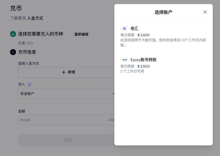 okcoin-how-to-use-12