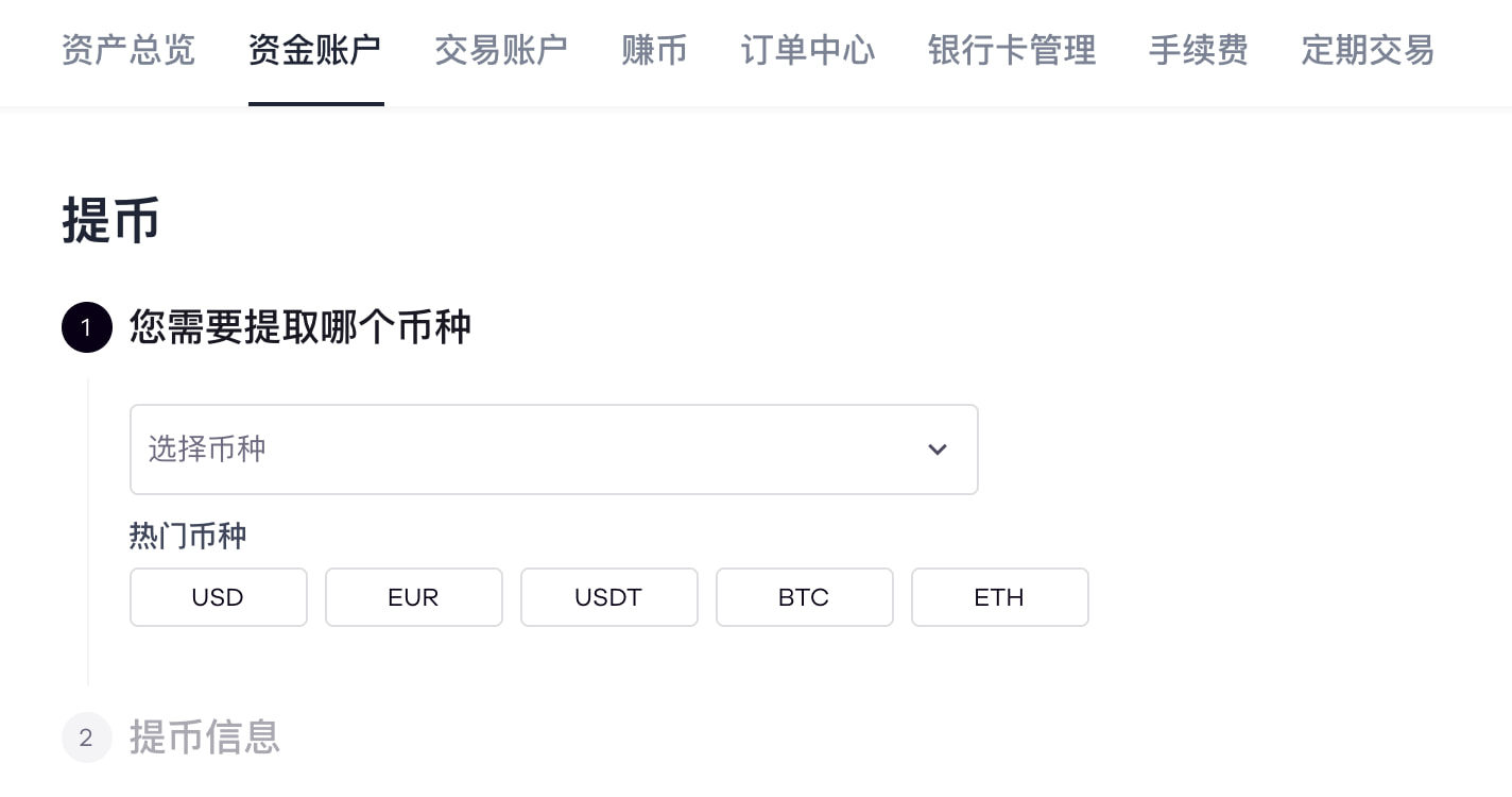 okcoin-how-to-use-15