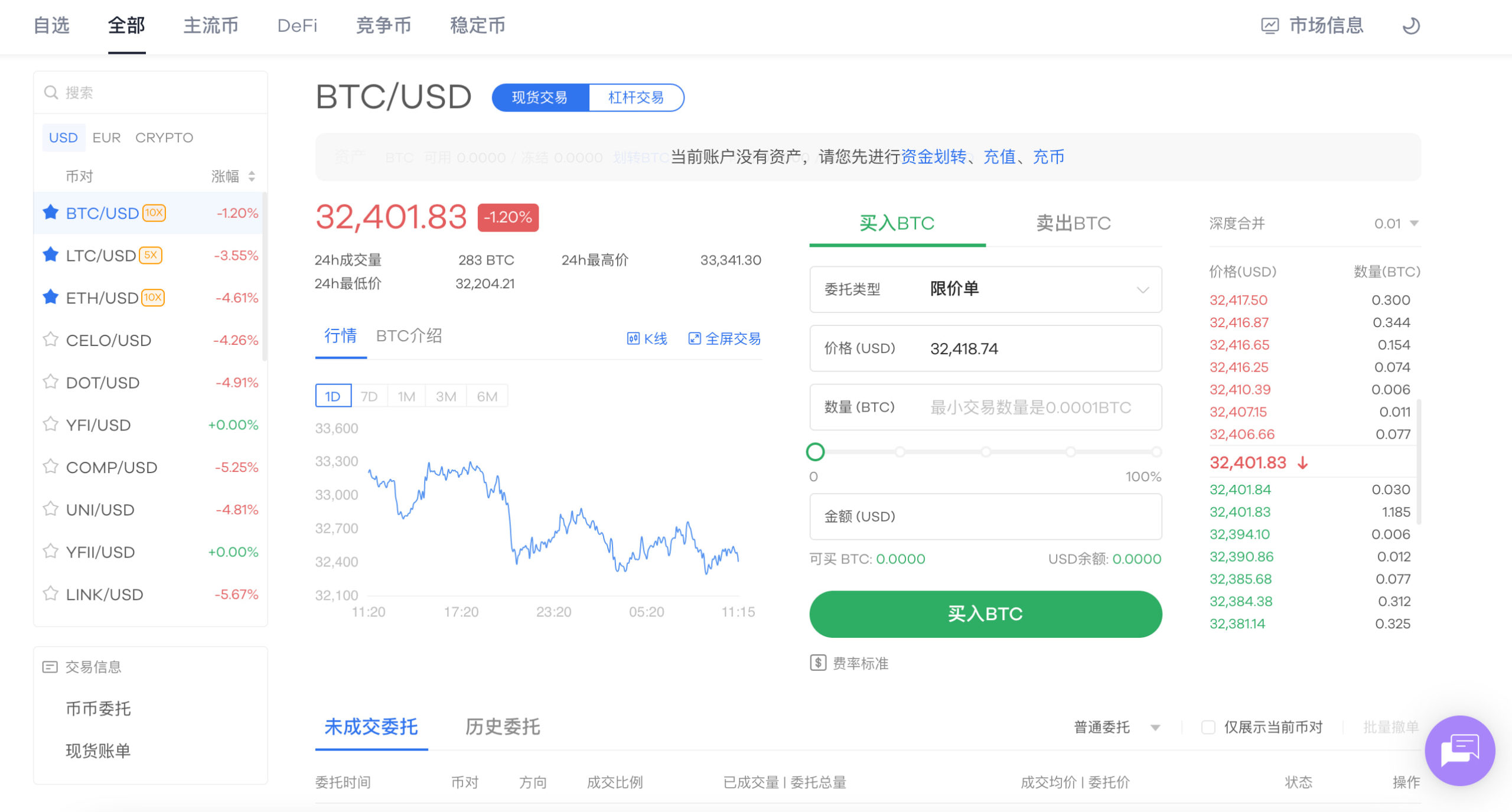okcoin-how-to-use-2