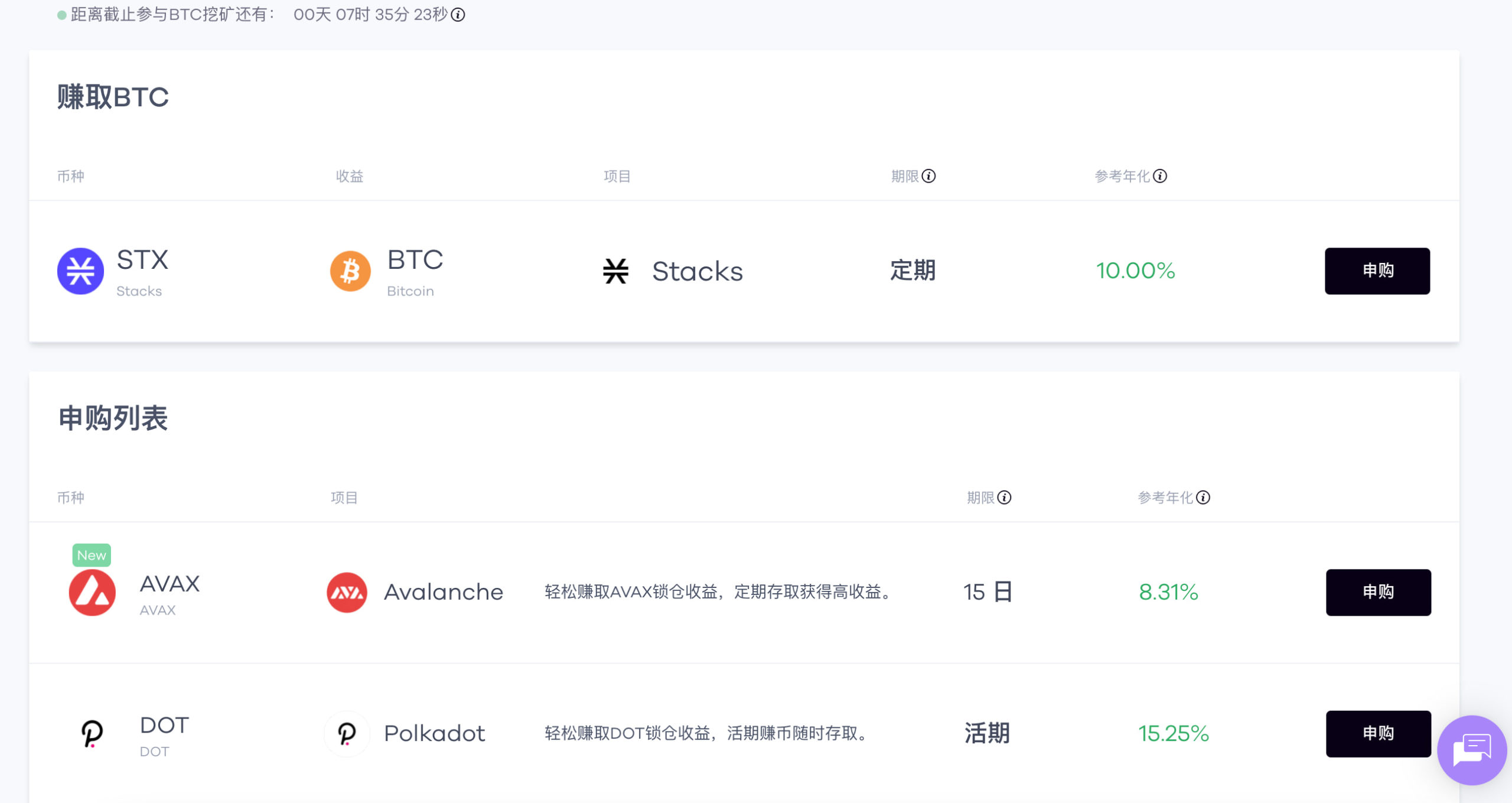 okcoin-how-to-use-3