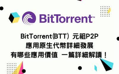BitTorrent(BTT) 元祖P2P應用原生代幣 詳細發展及有哪些應用價值 一篇詳細解讀!