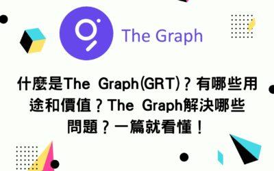 什麼是The Graph(GRT)?有哪些用途和價值?The Graph解決哪些問題?一篇就看懂!