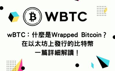 wBTC:什麼是Wrapped Bitcoin?在以太坊上發行的比特幣 一篇詳細解讀!