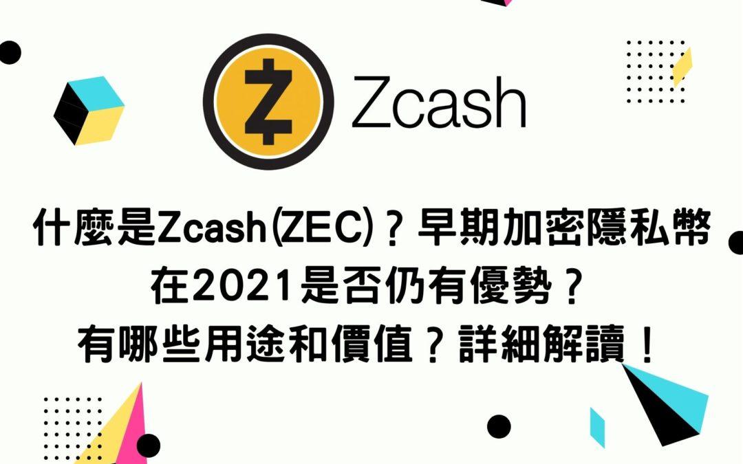 什麼是Zcash(ZEC)?早期加密隱私幣在 2021 是否仍有優勢?有哪些用途和價值? 詳細解讀!