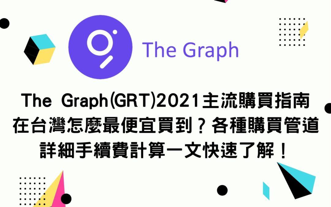 新手買幣   The Graph(GRT)2021主流購買指南 在台灣怎麼最便宜買到?各種購買管道詳細手續費計算一文快速了解!