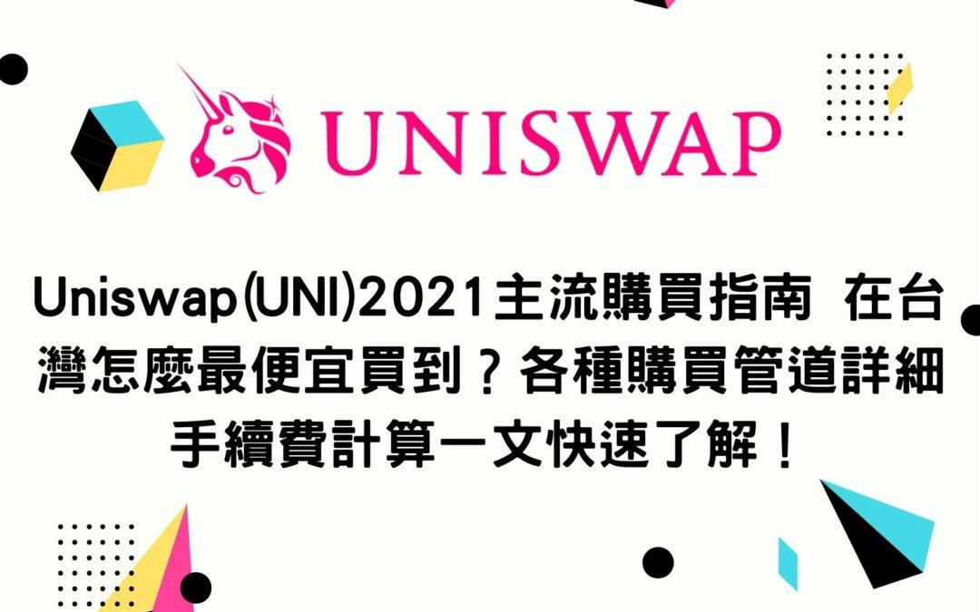 新手買幣 | Uniswap(UNI)2021主流購買指南 在台灣怎麼最便宜買到?各種購買管道詳細手續費計算一文快速了解!