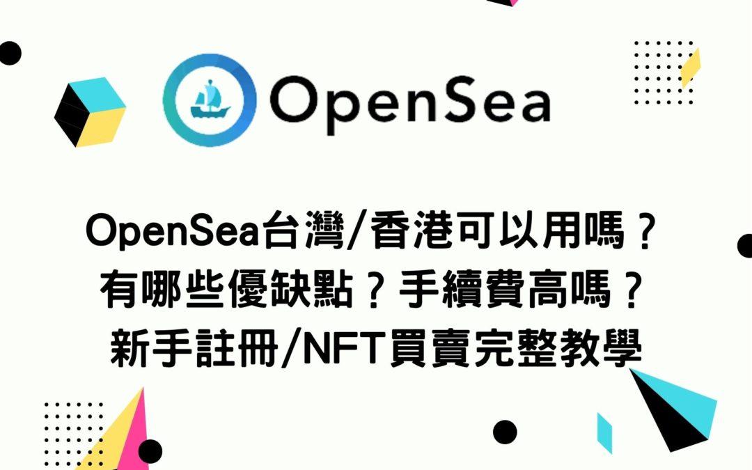 OpenSea台灣/香港可以用嗎?有哪些優缺點?手續費高嗎?新手註冊/NFT買賣完整教學