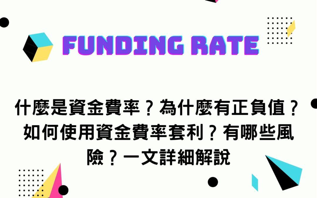 什麼是資金費率?為什麼有正負值?如何使用資金費率套利?有哪些風險?一文詳細解說