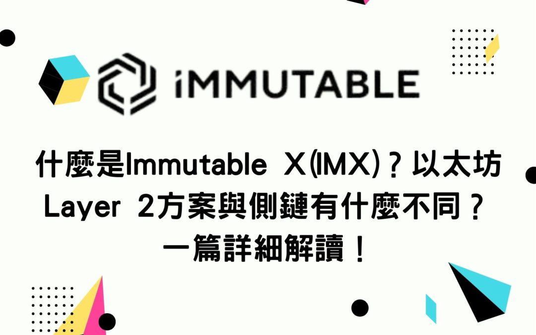 什麼是Immutable X(IMX)?以太坊 Layer 2方案與側鏈有什麼不同?一篇詳細解讀!