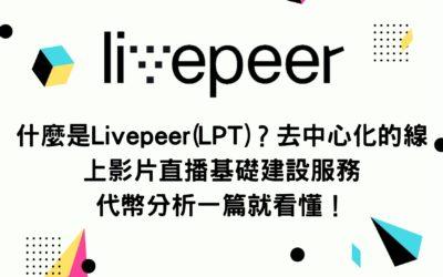 什麼是Livepeer(LPT)?去中心化的線上影片直播基礎建設服務 代幣分析一篇就看懂!