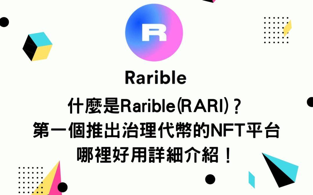 什麼是Rarible(RARI)?第一個推出治理代幣的NFT平台 哪裡好用詳細介紹!