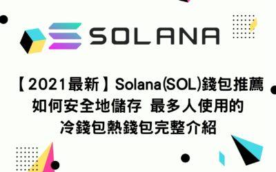 【2021最新】Solana(SOL)錢包推薦 如何安全地儲存 最多人使用的冷錢包熱錢包完整介紹