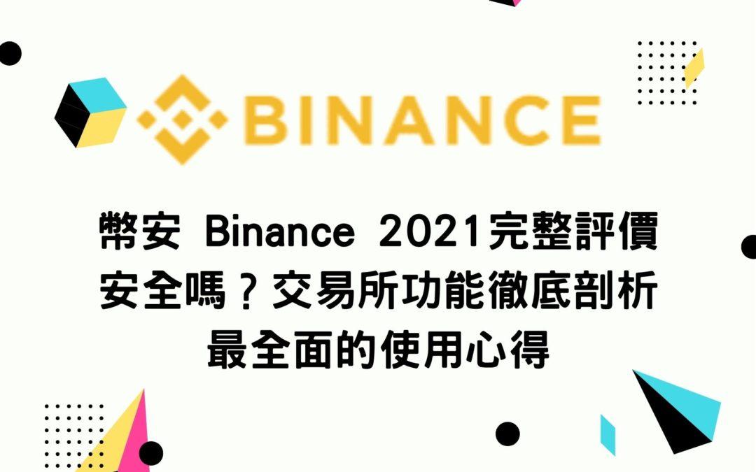 幣安 Binance 2021完整評價 安全嗎?交易所功能徹底剖析 最全面的使用心得