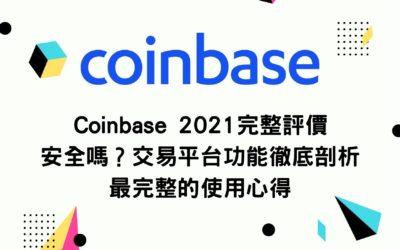 Coinbase 2021完整評價 安全嗎?交易平台功能徹底剖析 最完整的使用心得
