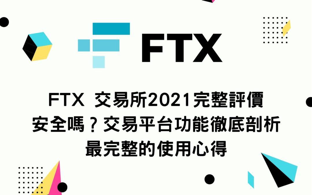 FTX 交易所2021完整評價 安全嗎?交易平台功能徹底剖析 最完整的使用心得